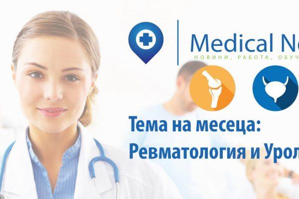 featuredmnews rheuma