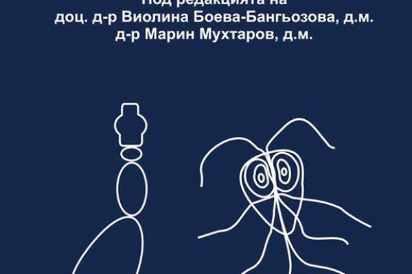 korica Muhtarov 1 p.