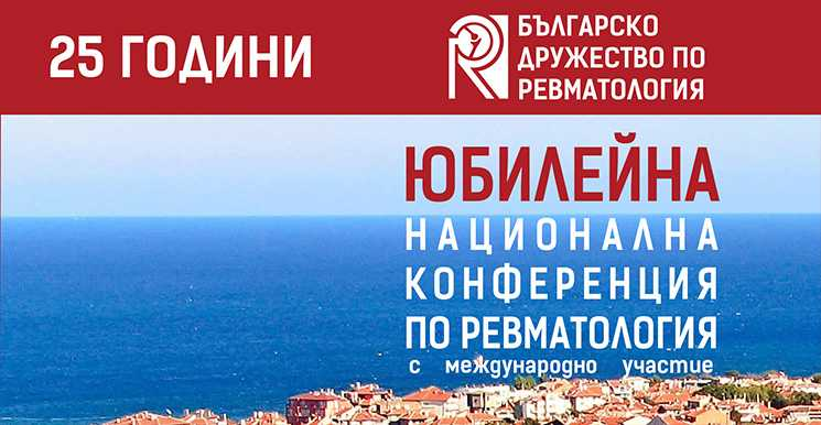 revmatologia-konferencia-2016