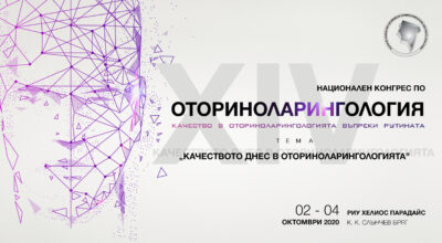 XIV Национален конгрес по оториноларингология