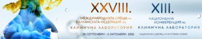 XIII Конференция по клинична лаборатория