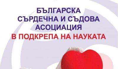Българска сърдечна и съдова асоциация в подкрепа на науката в България