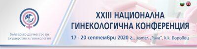 XXIII Национална гинекологична конференция