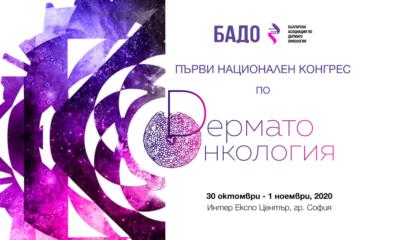 Първи национален конгрес по дерматоонкология
