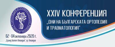 """XXIV Конференция """"ДНИ НА БЪЛГАРСКАТА ОРТОПЕДИЯ И ТРАВМАТОЛОГИЯ"""""""