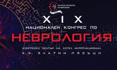 XIX Национален конгрес по неврология