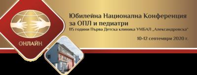 XXI Национална конференция за ОПЛ и педиатри