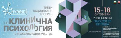 III Национален конгрес по Клинична психология