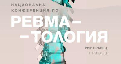 Национална конференция по ревматология