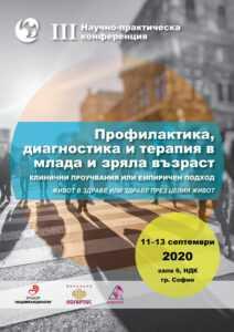 """Трета научно-практическа конференция """"Профилактика, диагностика и терапия в млада и зряла възраст – клинични проучвания или емпиричен подход"""""""